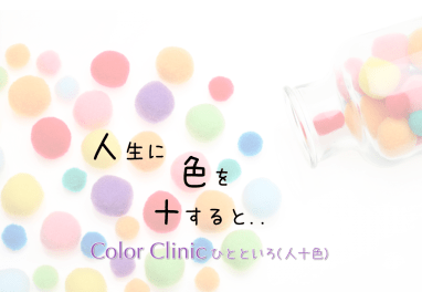 colorclinic1.png