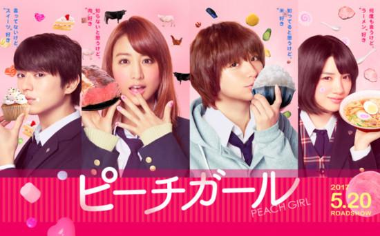 peach-girl-cast.png.jpg